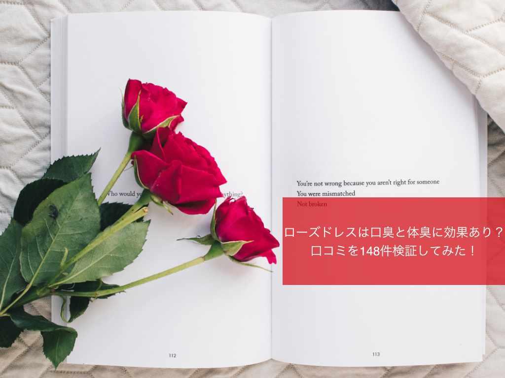は 薔薇 吐息