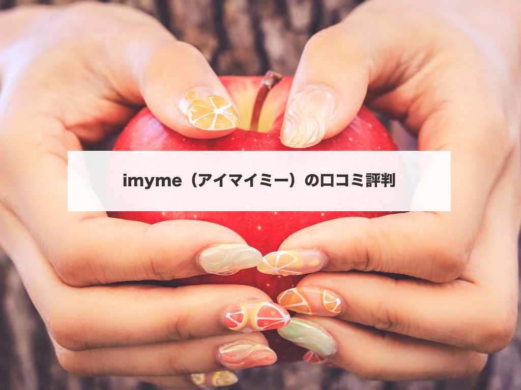 imyme(アイマイミー)の口コミ