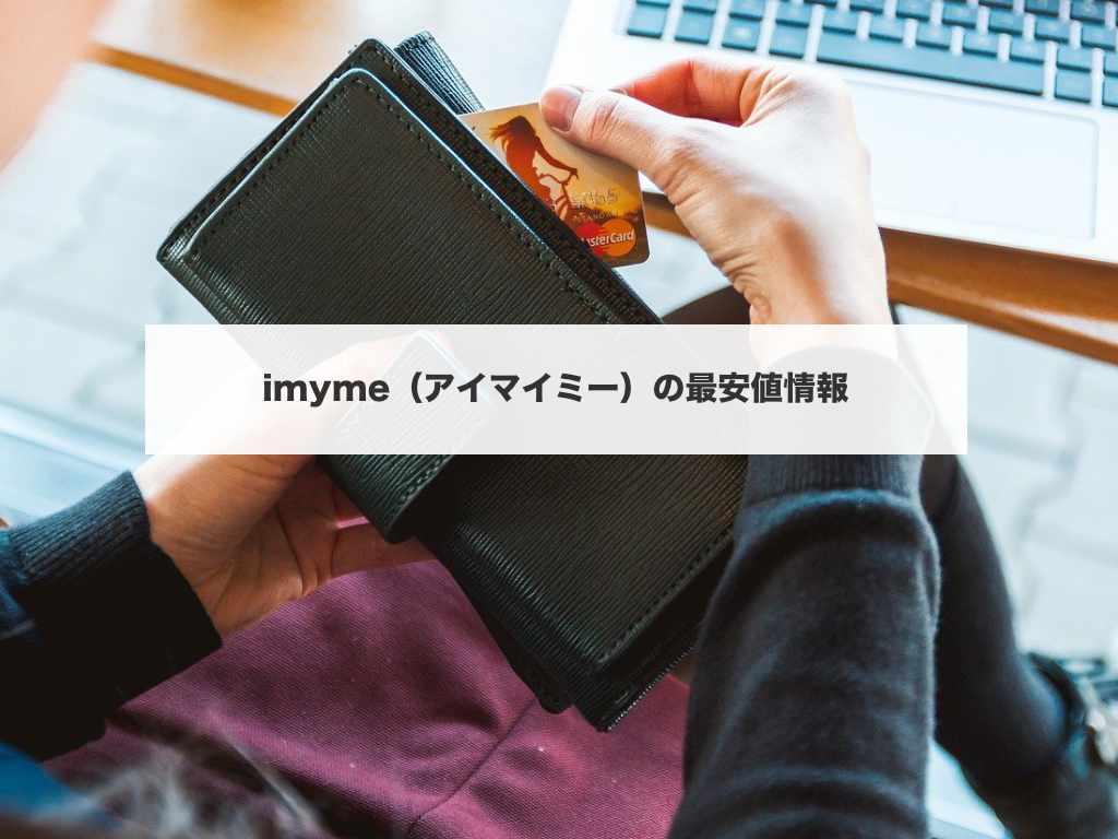 imyme(アイマイミー)の最安値情報
