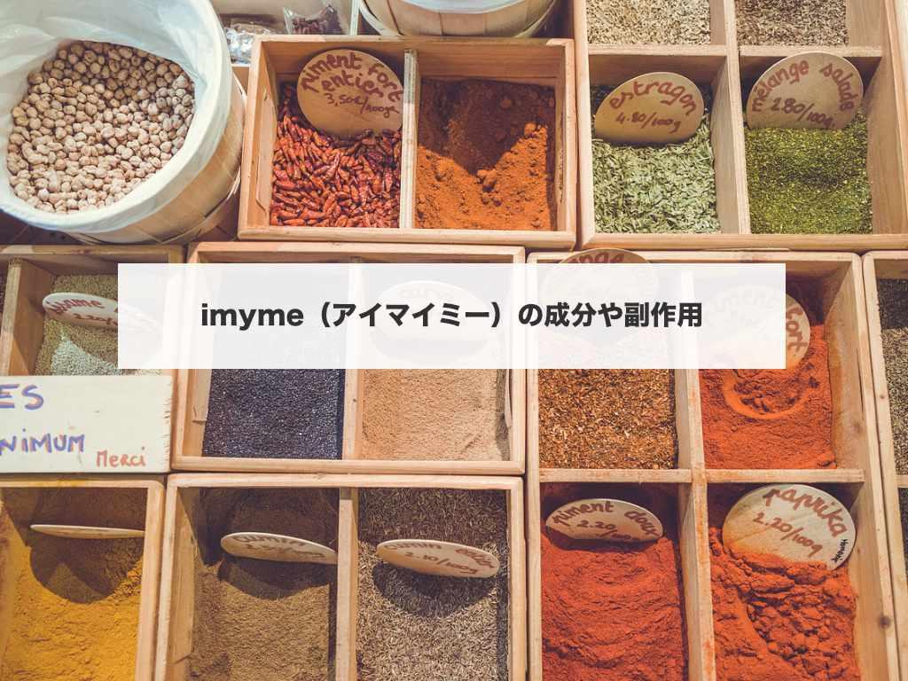 imyme(アイマイミー)の成分