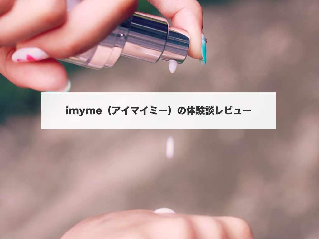 imyme(アイマイミー)の体験談レビュー
