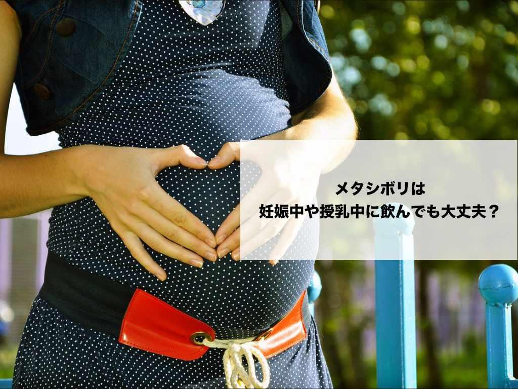 メタシボリは妊娠中でも大丈夫?